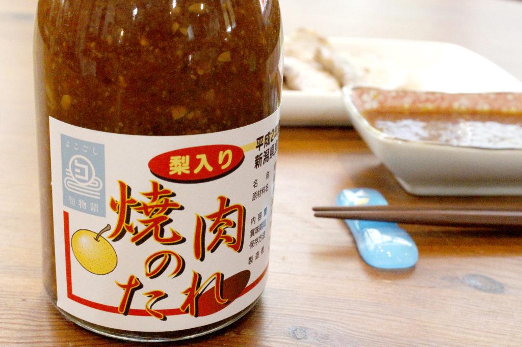 横越特産の梨入り 焼肉のたれ 塚原農園